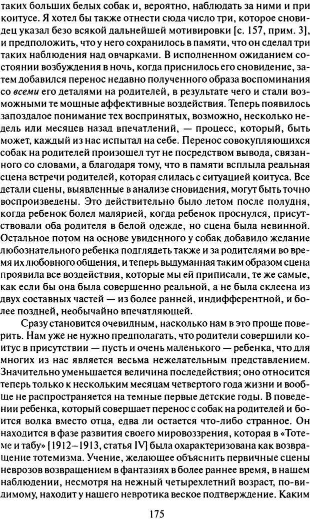 DJVU. Том 8. Два детских невроза. Фрейд З. Страница 170. Читать онлайн