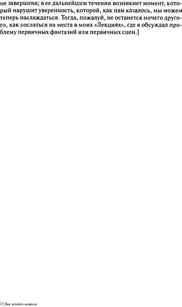 DJVU. Том 8. Два детских невроза. Фрейд З. Страница 172. Читать онлайн