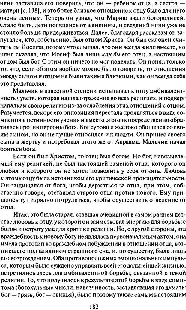 DJVU. Том 8. Два детских невроза. Фрейд З. Страница 177. Читать онлайн