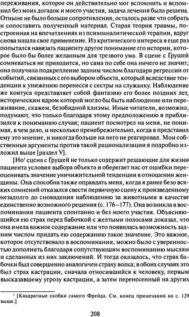 DJVU. Том 8. Два детских невроза. Фрейд З. Страница 203. Читать онлайн