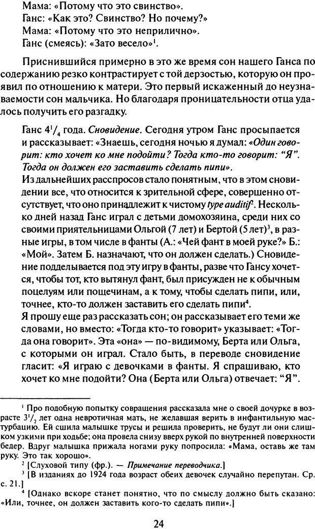 DJVU. Том 8. Два детских невроза. Фрейд З. Страница 21. Читать онлайн