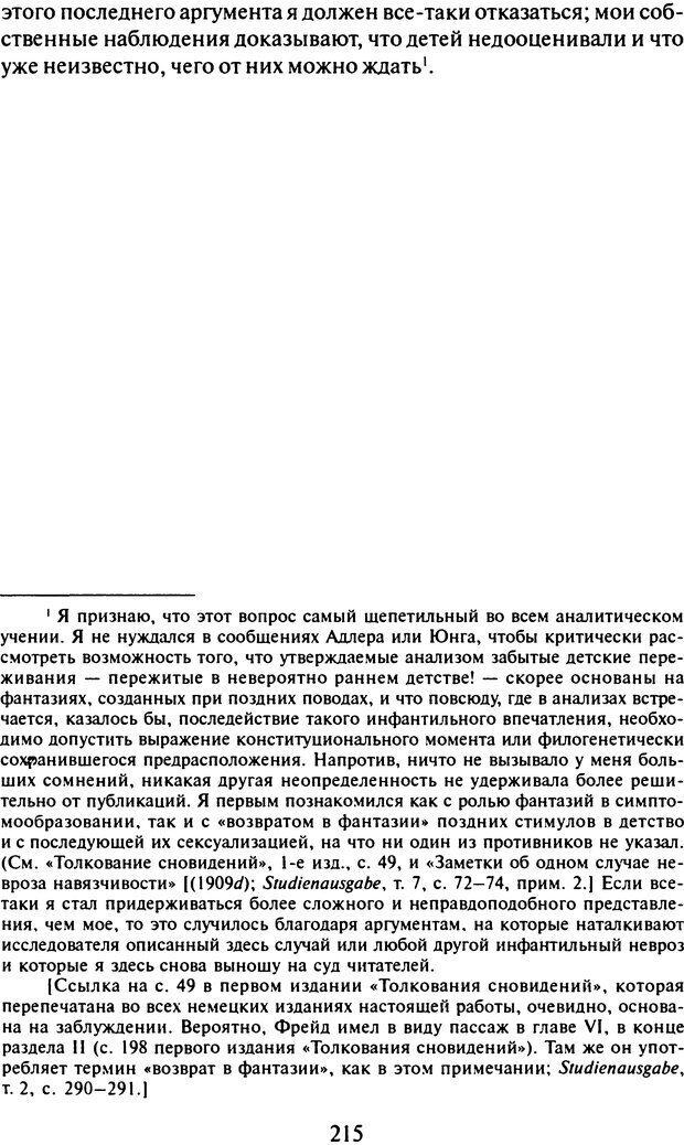 DJVU. Том 8. Два детских невроза. Фрейд З. Страница 210. Читать онлайн