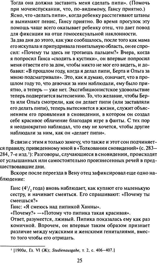 DJVU. Том 8. Два детских невроза. Фрейд З. Страница 22. Читать онлайн