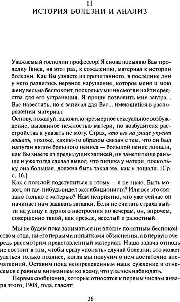 DJVU. Том 8. Два детских невроза. Фрейд З. Страница 23. Читать онлайн