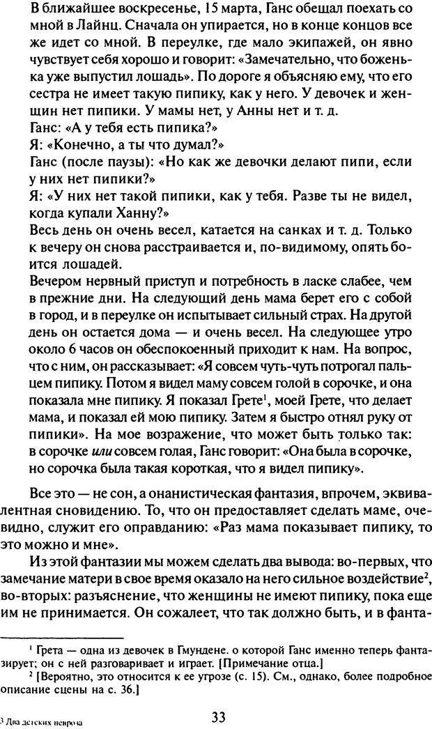 DJVU. Том 8. Два детских невроза. Фрейд З. Страница 30. Читать онлайн