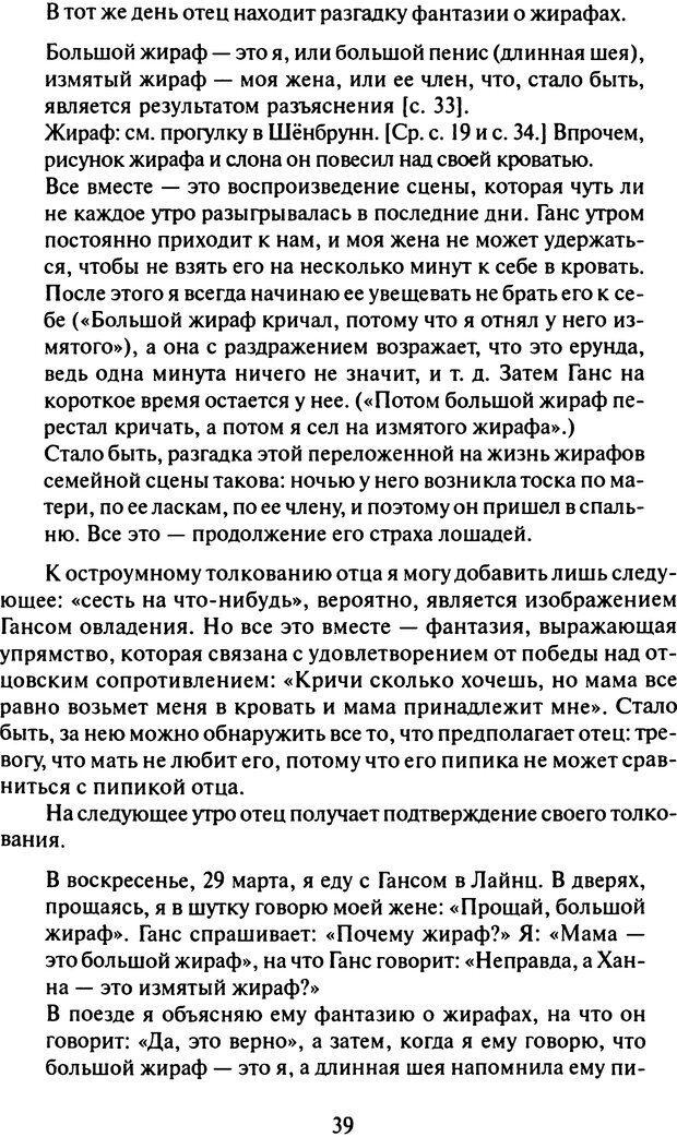 DJVU. Том 8. Два детских невроза. Фрейд З. Страница 36. Читать онлайн