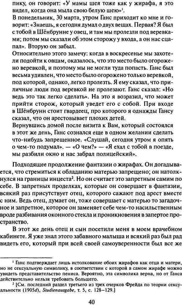 DJVU. Том 8. Два детских невроза. Фрейд З. Страница 37. Читать онлайн