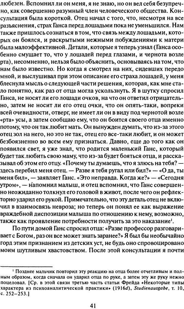 DJVU. Том 8. Два детских невроза. Фрейд З. Страница 38. Читать онлайн