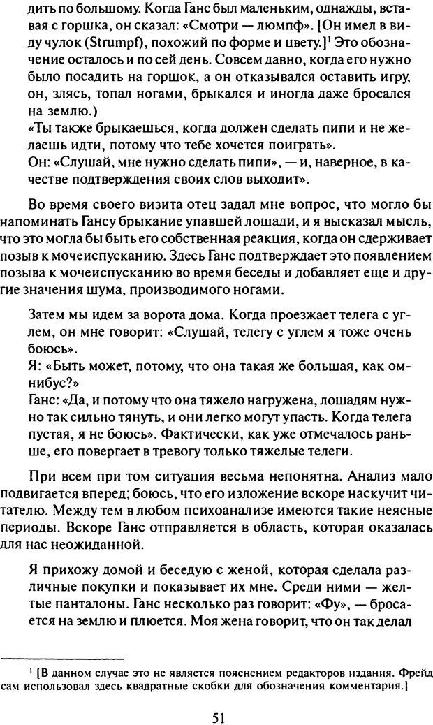 DJVU. Том 8. Два детских невроза. Фрейд З. Страница 48. Читать онлайн
