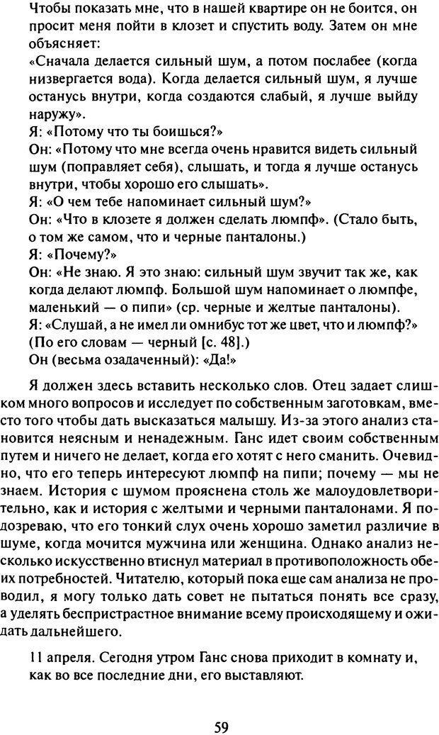 DJVU. Том 8. Два детских невроза. Фрейд З. Страница 56. Читать онлайн