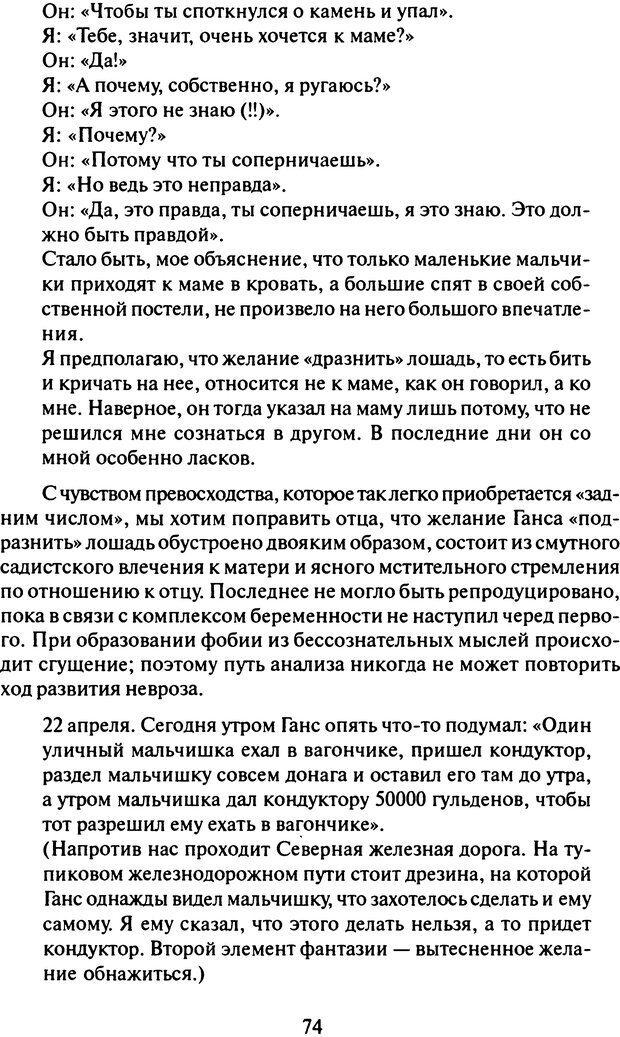 DJVU. Том 8. Два детских невроза. Фрейд З. Страница 71. Читать онлайн