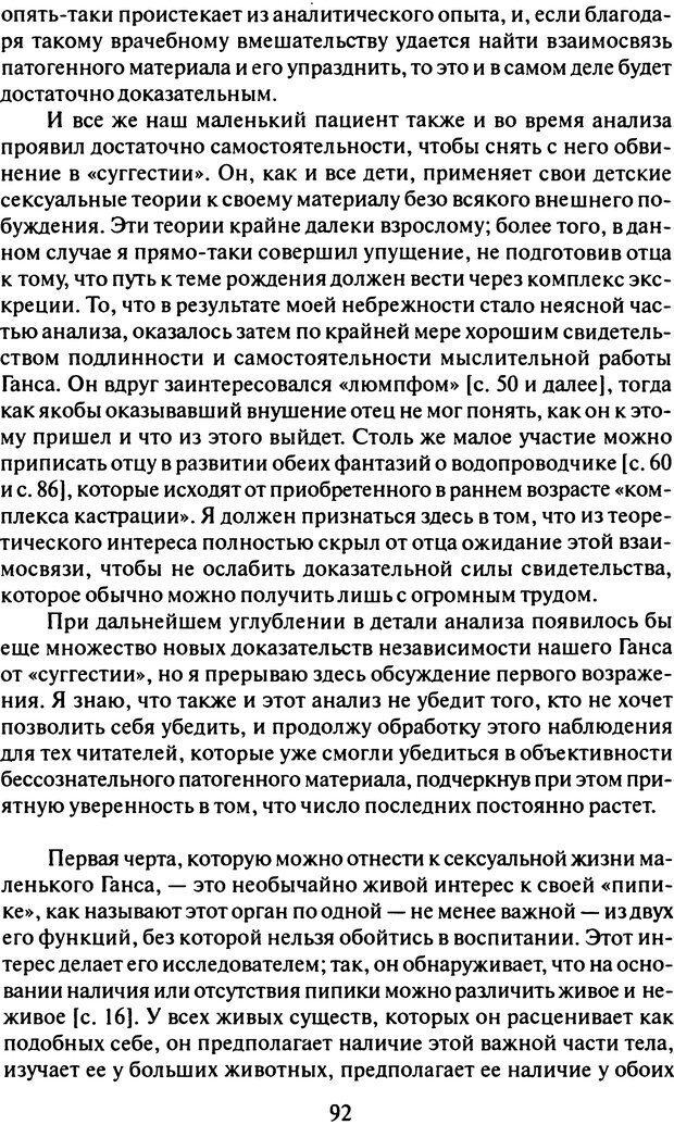 DJVU. Том 8. Два детских невроза. Фрейд З. Страница 89. Читать онлайн