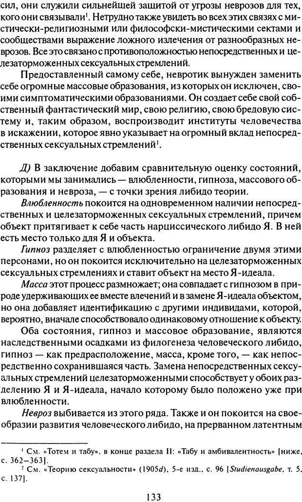 DJVU. Том 9. Вопросы общества и происхождение религии. Фрейд З. Страница 129. Читать онлайн