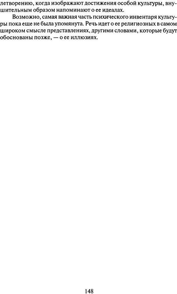 DJVU. Том 9. Вопросы общества и происхождение религии. Фрейд З. Страница 143. Читать онлайн