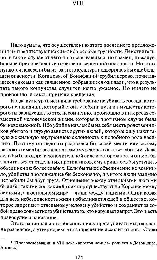 DJVU. Том 9. Вопросы общества и происхождение религии. Фрейд З. Страница 169. Читать онлайн