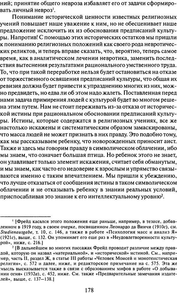 DJVU. Том 9. Вопросы общества и происхождение религии. Фрейд З. Страница 173. Читать онлайн