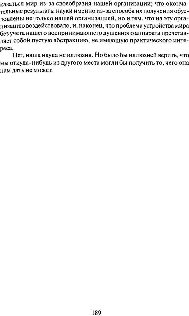 DJVU. Том 9. Вопросы общества и происхождение религии. Фрейд З. Страница 184. Читать онлайн
