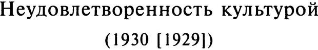 DJVU. Том 9. Вопросы общества и происхождение религии. Фрейд З. Страница 185. Читать онлайн