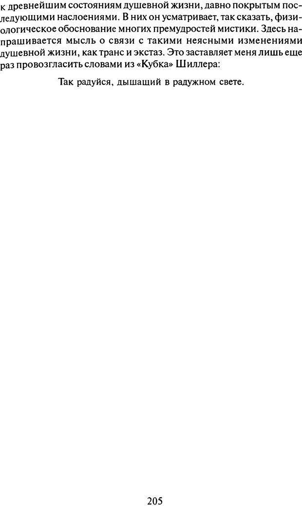 DJVU. Том 9. Вопросы общества и происхождение религии. Фрейд З. Страница 198. Читать онлайн
