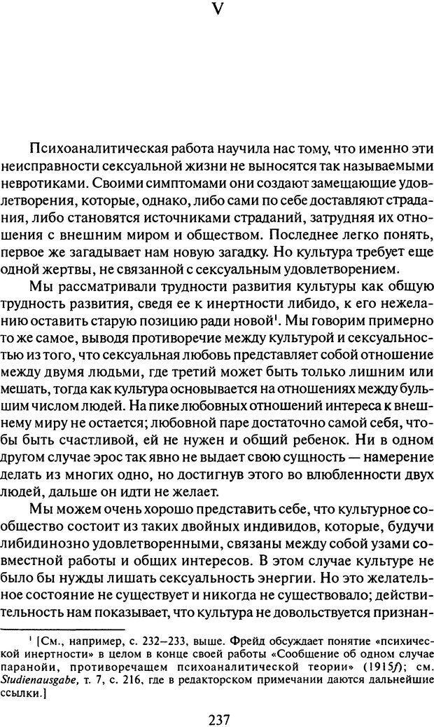 DJVU. Том 9. Вопросы общества и происхождение религии. Фрейд З. Страница 230. Читать онлайн
