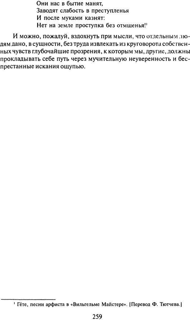 DJVU. Том 9. Вопросы общества и происхождение религии. Фрейд З. Страница 252. Читать онлайн