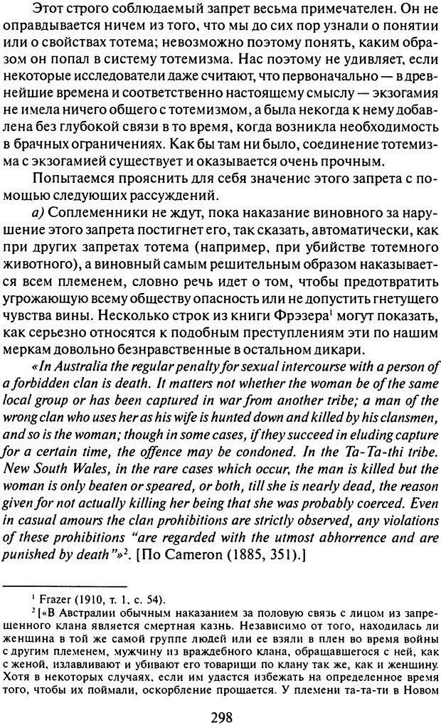 DJVU. Том 9. Вопросы общества и происхождение религии. Фрейд З. Страница 290. Читать онлайн