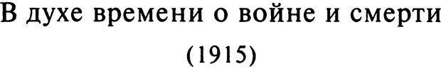 DJVU. Том 9. Вопросы общества и происхождение религии. Фрейд З. Страница 31. Читать онлайн