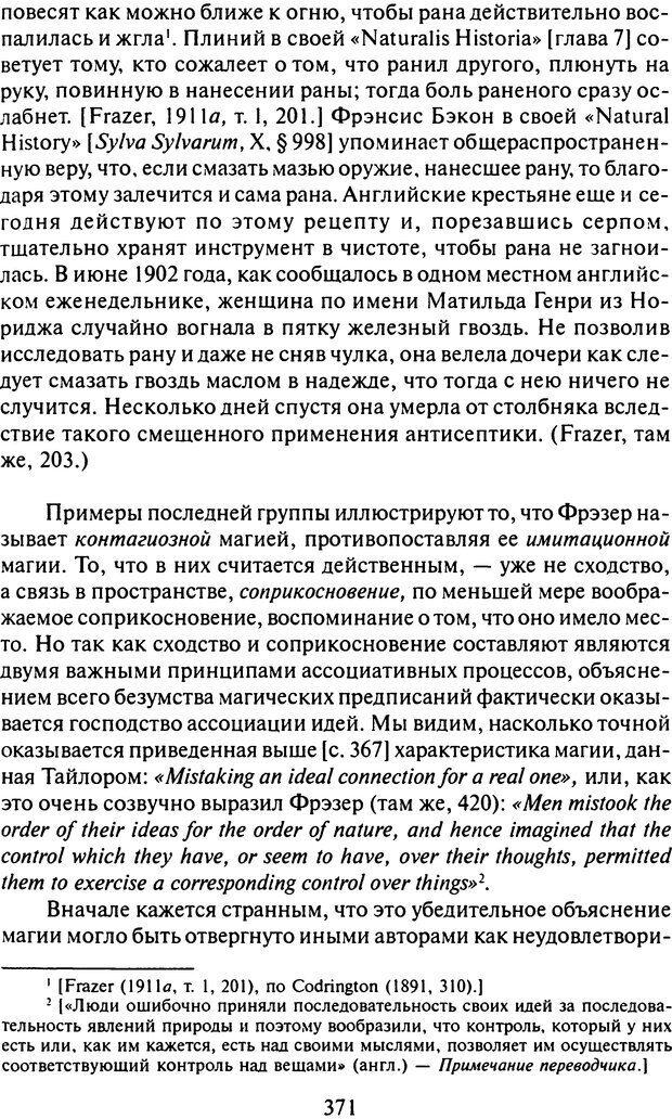 DJVU. Том 9. Вопросы общества и происхождение религии. Фрейд З. Страница 363. Читать онлайн