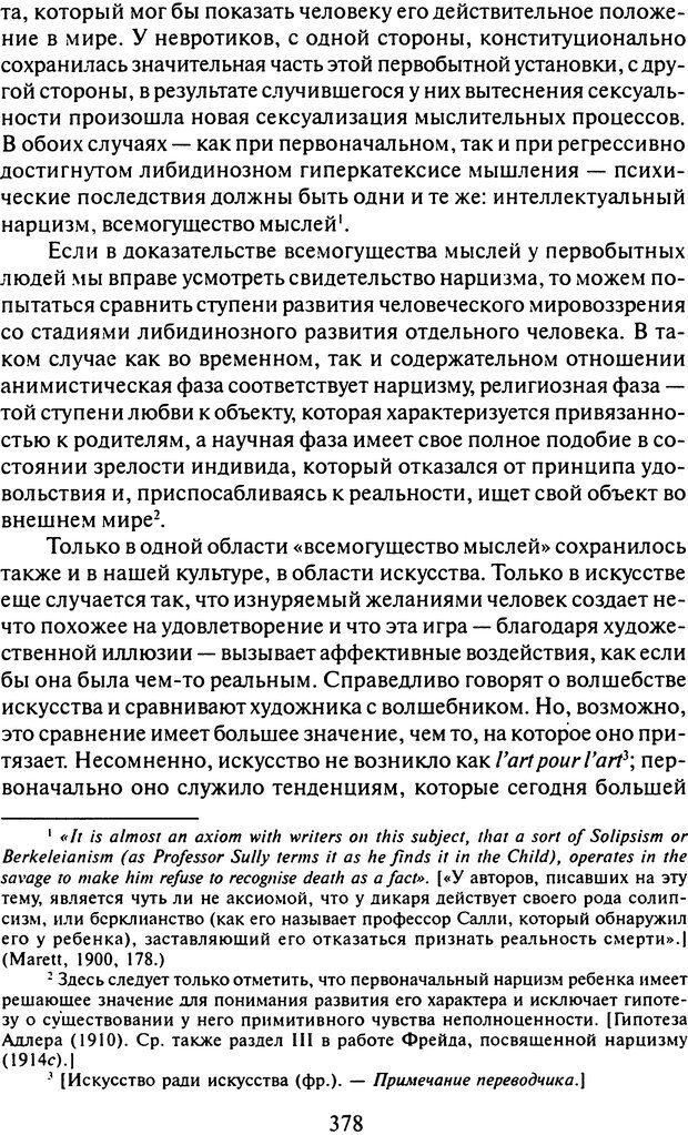 DJVU. Том 9. Вопросы общества и происхождение религии. Фрейд З. Страница 370. Читать онлайн
