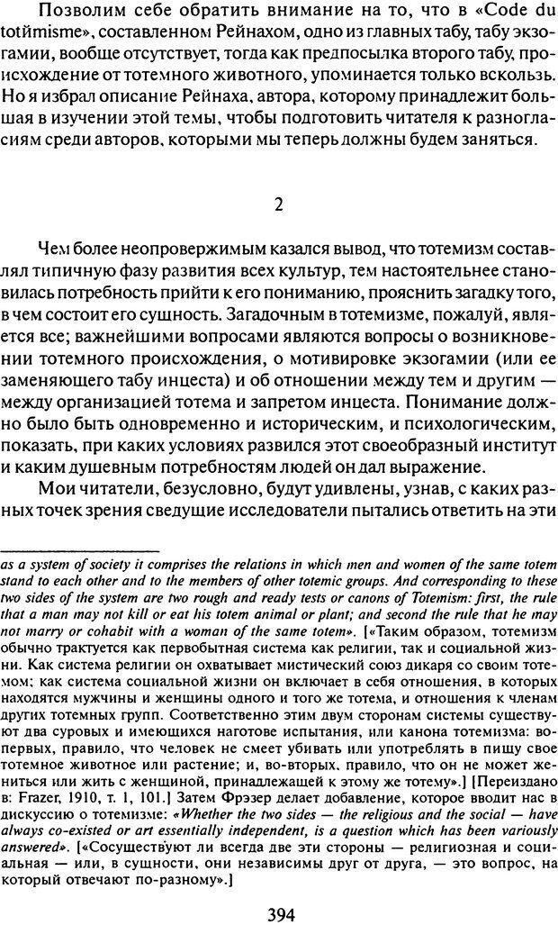 DJVU. Том 9. Вопросы общества и происхождение религии. Фрейд З. Страница 386. Читать онлайн