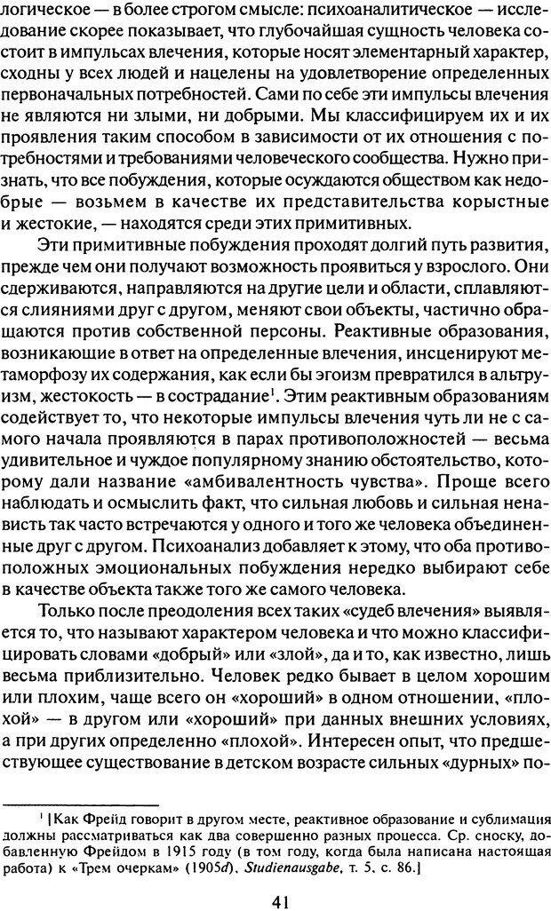 DJVU. Том 9. Вопросы общества и происхождение религии. Фрейд З. Страница 39. Читать онлайн