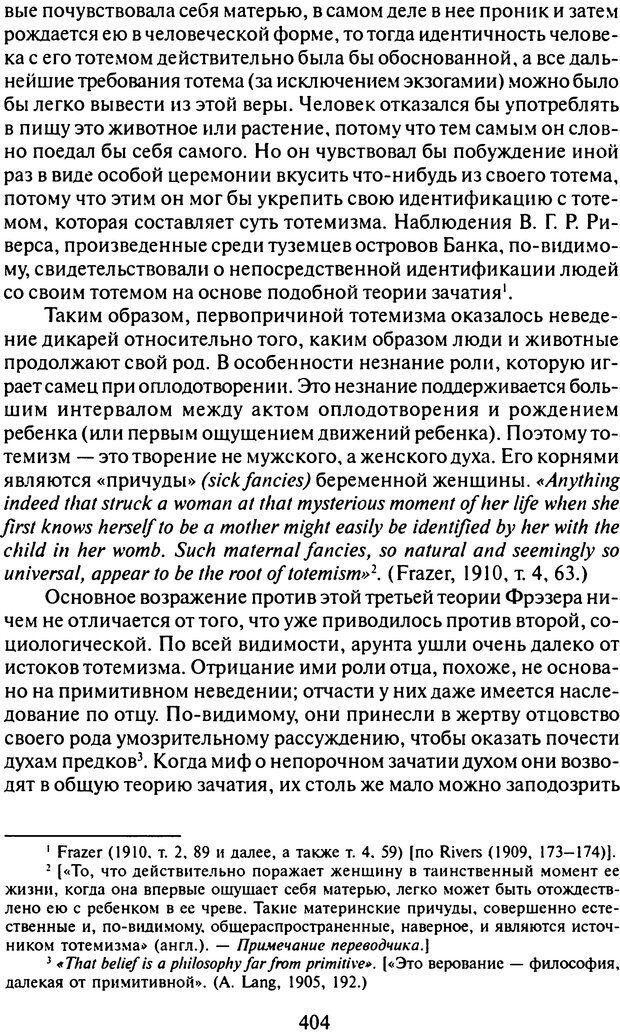 DJVU. Том 9. Вопросы общества и происхождение религии. Фрейд З. Страница 396. Читать онлайн