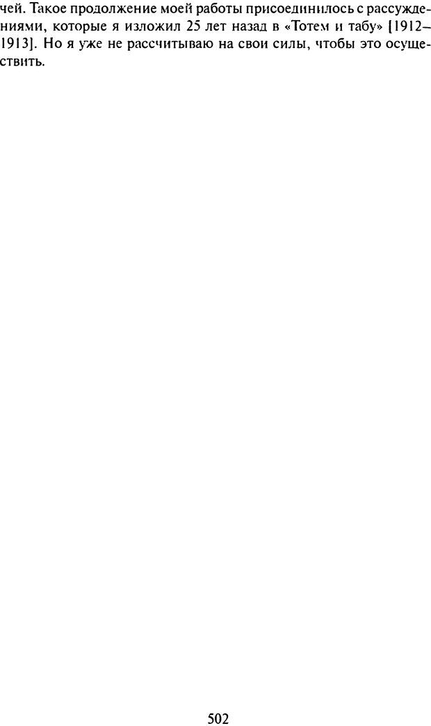 DJVU. Том 9. Вопросы общества и происхождение религии. Фрейд З. Страница 492. Читать онлайн