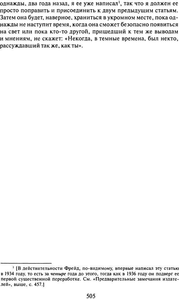 DJVU. Том 9. Вопросы общества и происхождение религии. Фрейд З. Страница 495. Читать онлайн
