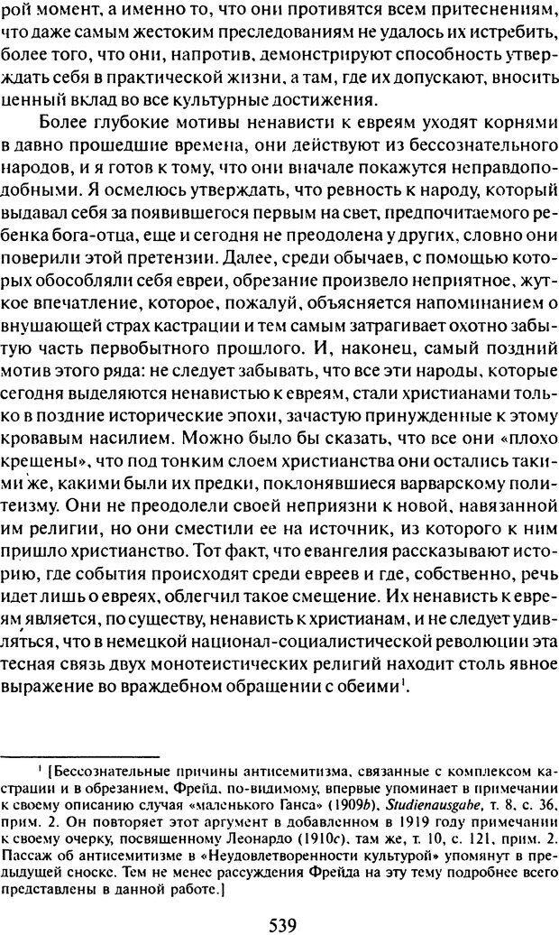 DJVU. Том 9. Вопросы общества и происхождение религии. Фрейд З. Страница 529. Читать онлайн