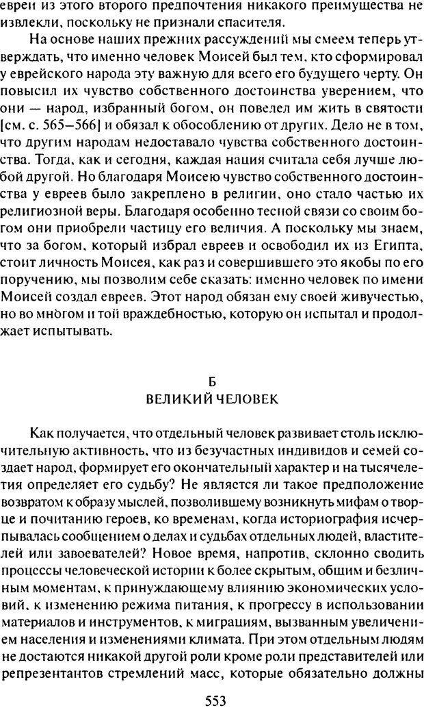 DJVU. Том 9. Вопросы общества и происхождение религии. Фрейд З. Страница 543. Читать онлайн