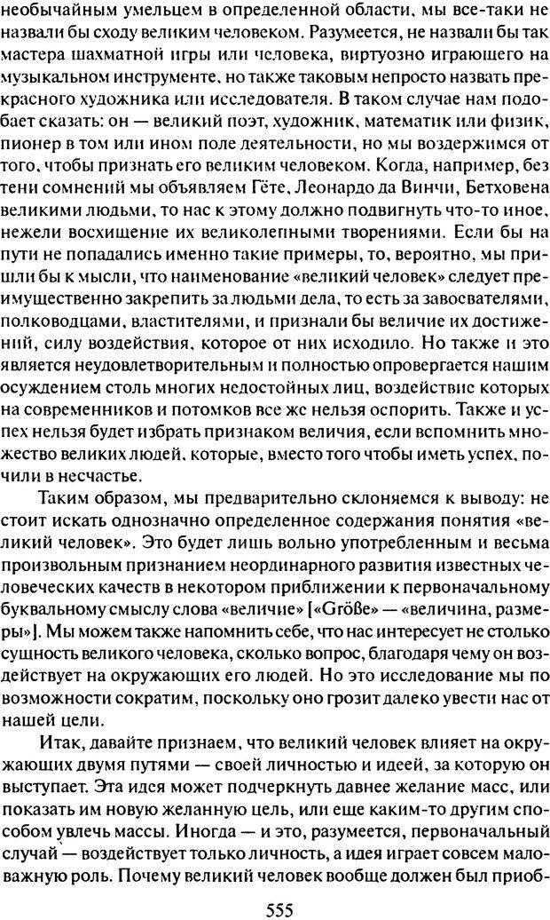 DJVU. Том 9. Вопросы общества и происхождение религии. Фрейд З. Страница 545. Читать онлайн