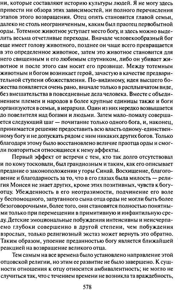 DJVU. Том 9. Вопросы общества и происхождение религии. Фрейд З. Страница 568. Читать онлайн