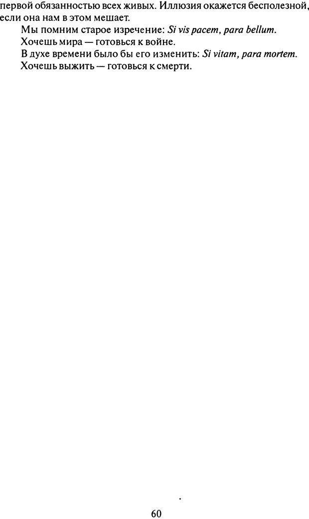 DJVU. Том 9. Вопросы общества и происхождение религии. Фрейд З. Страница 58. Читать онлайн