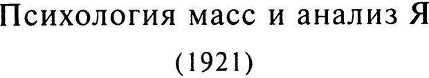DJVU. Том 9. Вопросы общества и происхождение религии. Фрейд З. Страница 59. Читать онлайн