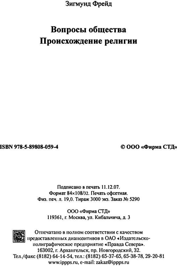 DJVU. Том 9. Вопросы общества и происхождение религии. Фрейд З. Страница 604. Читать онлайн