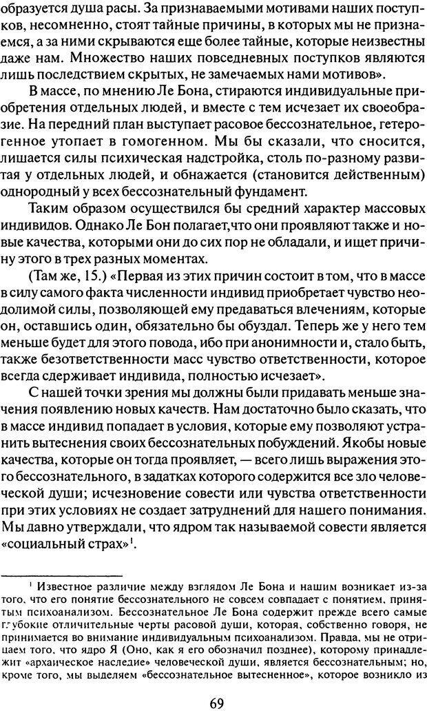 DJVU. Том 9. Вопросы общества и происхождение религии. Фрейд З. Страница 65. Читать онлайн