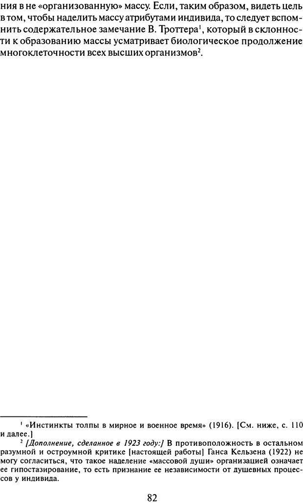 DJVU. Том 9. Вопросы общества и происхождение религии. Фрейд З. Страница 78. Читать онлайн