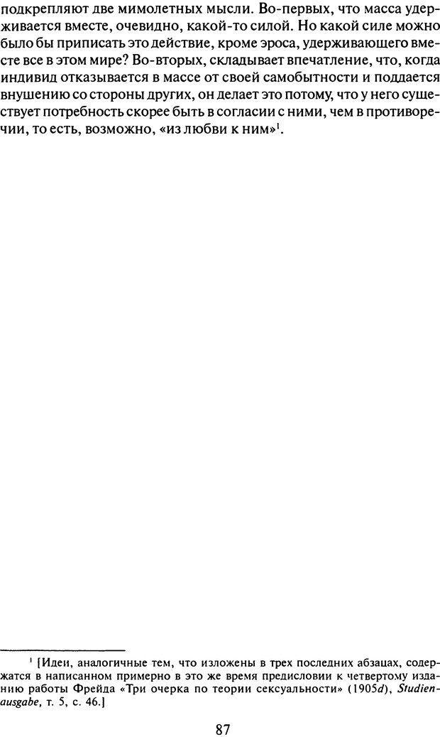 DJVU. Том 9. Вопросы общества и происхождение религии. Фрейд З. Страница 83. Читать онлайн