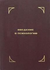 Введение в психологию, Фрейд Сигизмунд