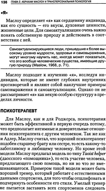 DJVU. Гуманистическая, трансперсональная и экзистенциальная психология. Фрейджер Р. Страница 136. Читать онлайн