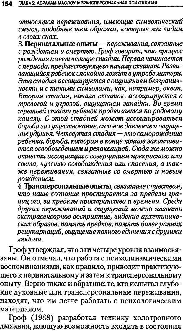 DJVU. Гуманистическая, трансперсональная и экзистенциальная психология. Фрейджер Р. Страница 154. Читать онлайн