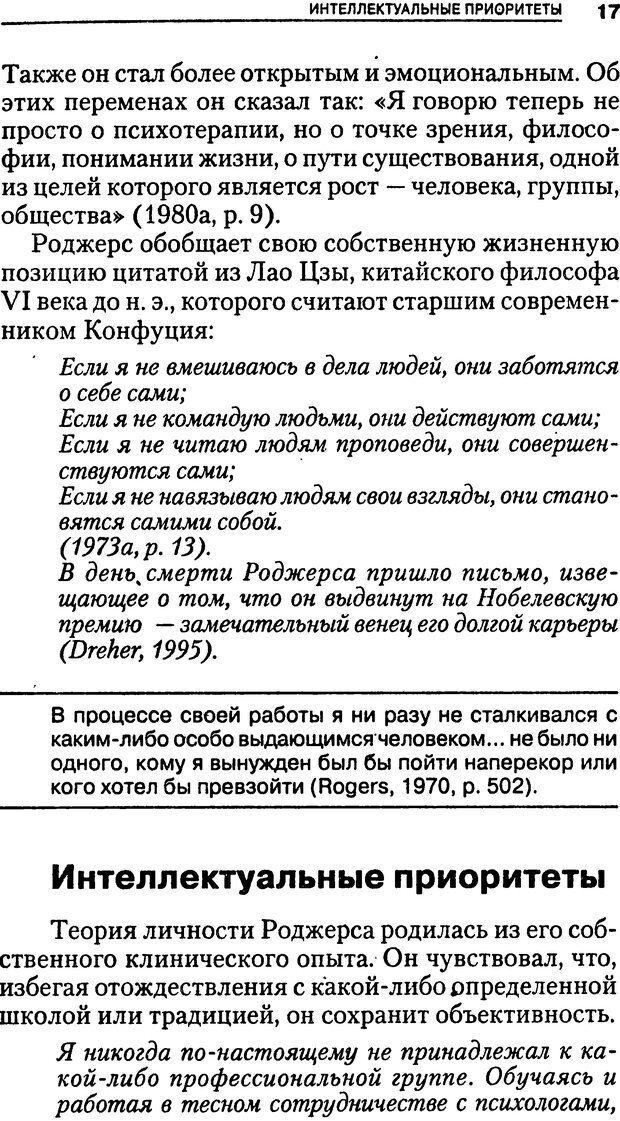 DJVU. Гуманистическая, трансперсональная и экзистенциальная психология. Фрейджер Р. Страница 17. Читать онлайн