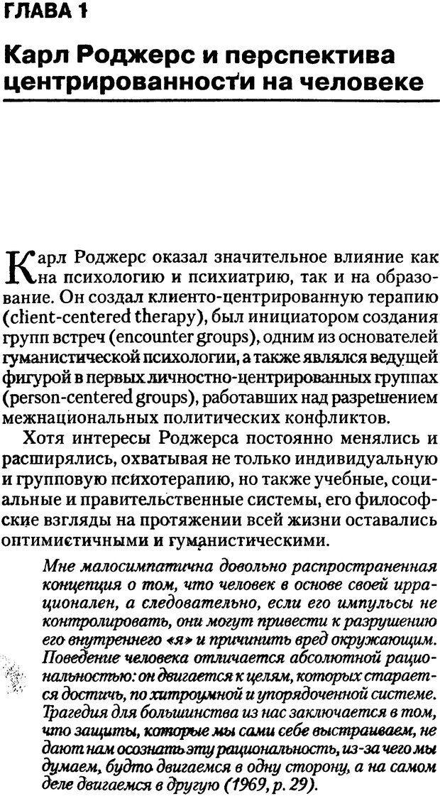 DJVU. Гуманистическая, трансперсональная и экзистенциальная психология. Фрейджер Р. Страница 7. Читать онлайн