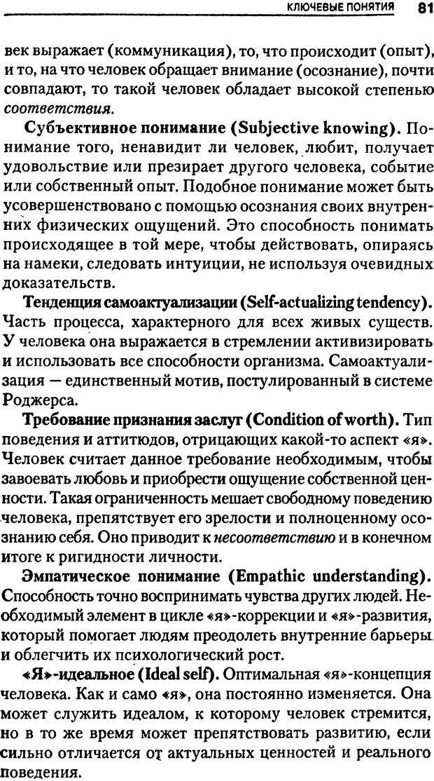 DJVU. Гуманистическая, трансперсональная и экзистенциальная психология. Фрейджер Р. Страница 81. Читать онлайн